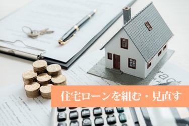 住宅ローンを組む・見直す